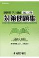 静岡県学力調査 対策問題集<改訂3版>