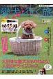 愛犬-ワンコ-と行く旅 2019~2020 アクティブライフ・シリーズ19