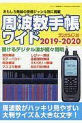 周波数手帳 2019-2020