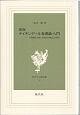 ナイチンゲール看護論・入門<新版> 「看護覚え書」を現代の視点で読む