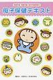母子保健テキスト 母親学級・両親学級・育児学級用教材
