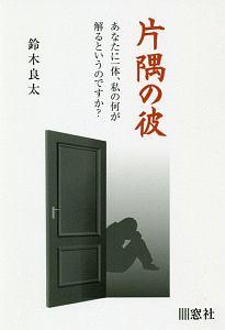 鈴木良太『片隅の彼』