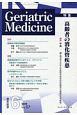 Geriatric Medicine 57-6 老年医学
