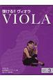 弾ける!!ヴィオラ はじめの1冊シリーズ3 楽しみながら身に付く練習曲付き