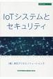 IoTシステムとセキュリティ