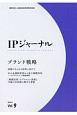 IPジャーナル 2019.6 (9)