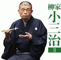 桂やまと『朝日名人会ライヴシリーズ132 柳家小三治2 青菜/鰻の幇間』