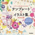 ピアノの先生のための テンプレート&イラスト集 発表会編 DVD-ROM付き