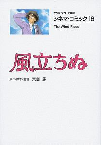 宮崎駿『風立ちぬ シネマ・コミック18』