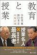 教育と授業 宇佐美寛・野口芳宏 往復討論