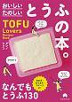 おいしい たのしい とうふの本。 TOFU Lovers Recipes Book
