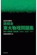 鉄緑会 東大物理問題集 資料・問題篇/解答篇 2020