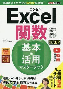 できるポケット Excel関数 基本&活用マスターブック