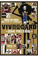 VIVRE CARD~ONE PIECE図鑑~ BOOSTER PACK 悪夢! スリラーバークの怪人達!!