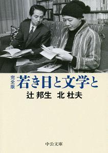 北杜夫『若き日と文学と<完全版>』