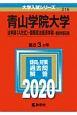 青山学院大学 法学部〈A方式〉・国際政治経済学部-個別学部日程 2020 大学入試シリーズ216