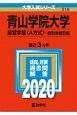 青山学院大学 経営学部〈A方式〉-個別学部日程 2020 大学入試シリーズ218