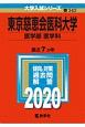 東京慈恵会医科大学 医学部 医学科 2020 大学入試シリーズ342