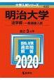 明治大学 法学部-一般選抜入試 2020 大学入試シリーズ400