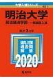 明治大学 政治経済学部-一般選抜入試 2020 大学入試シリーズ401