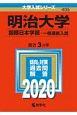 明治大学 国際日本学部-一般選抜入試 2020 大学入試シリーズ405