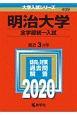 明治大学 全学部統一入試 2020 大学入試シリーズ409
