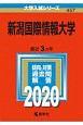 新潟国際情報大学 2020 大学入試シリーズ457