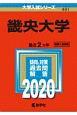畿央大学 2020 大学入試シリーズ491