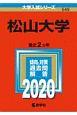 松山大学 2020 大学入試シリーズ549