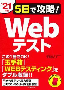 笹森貴之『5日で攻略!Webテスト 2021』