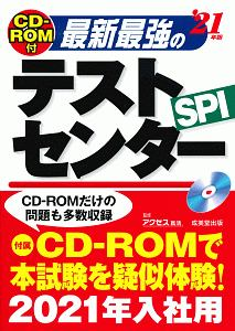 最新最強のテストセンター CD-ROM付 2021