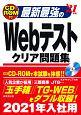 最新最強のWebテストクリア問題集 CD-ROM付 2021