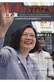 Masters 2019.7 日本経済の未来を創る経営者たち(454)
