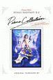 ピアノコレクション ファイナルファンタジー 10-2 CD完全マッチング曲集