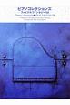 ピアノコレクションズ ファイナルファンタジー7 CD完全マッチング曲集