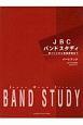 JBCバンドスタディ パートブック ユーフォニアム 音づくりから音楽表現まで