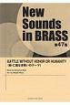 New Sounds in BRASS 第47集 BATTLE WITHOUT HONOR OR HUMANITY(新・仁義なき戦いのテーマ)