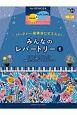 パーティー・発表会にオススメ! みんなのレパートリー 中~上級 ピアノ&エレクトーンシリーズ22 (1)