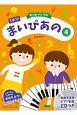 まいぴあの オール イン ワン 家庭学習用ピアノ伴奏音源 CDつき (4)
