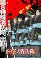 炎炎ノ消防隊 DVD 第5巻
