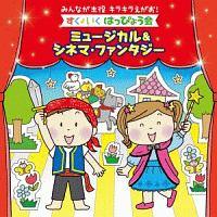 みんなが主役 キラキラえがお!すく♪いく はっぴょう会~ミュージカル&シネマ・ファンタジー