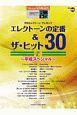 エレクトーンの定番&ザ・ヒット30 平成スペシャル グレード8~6級 Electone STAGEA エレクトーンで弾くシリーズ60 (7)