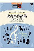 吹奏楽作品集~アルヴァマー序曲~ グレード7~6級 STAGEA オーケストラサウンドで弾くシリーズ4