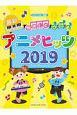ピアノソロ 初級 最新 やさしくひける アニメヒッツ 2019