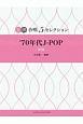 '70年代 J-POP~秋桜 女声合唱 5セレクション