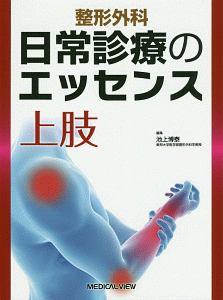 整形外科 日常診療のエッセンス 上肢
