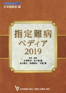 指定難病ペディア 日本医師会生涯教育シリーズ 2019