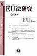 EU法研究 (6)