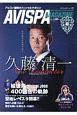 AVISPA MAGAZINE アビスパ福岡オフィシャルマガジン(19)