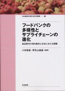 『フードバンクの多様性とサプライチェーンの進化』小林富雄